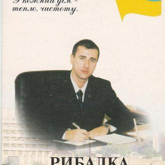 Календарик 2002 Политика