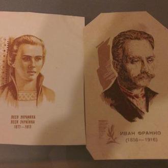 Леся Украинка и Иван Франко