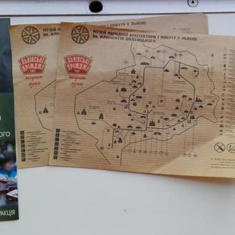 2 билета в музей архитектуры Шевченковский гай, в г. Львов с тремя картами 2018г.