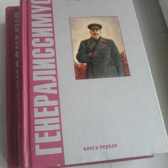 Владимир Карпов. Генералиссимус. 2 тома.