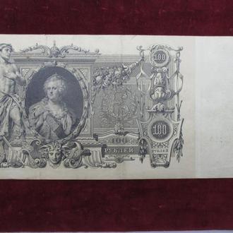 100 Рублей 1910 г Коншин - Софронов. ГЪ 143340 Николай ІІ Россия