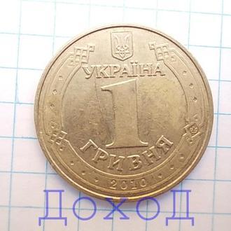 Монета Украина Україна 1 гривна гривня 2010 Володимир Великий №1