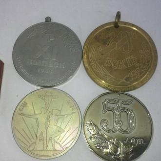 Медали СССР алюминий 3 шт. латунь 1 шт.