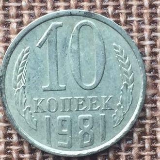 10 копеек СССР 1981 года