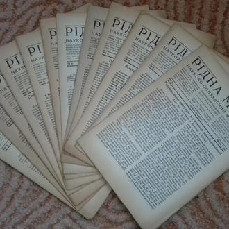 Журнал РІДНА МОВА. Річник ІІ (комплект). Іван Огієнко. Варшава, 1934р.