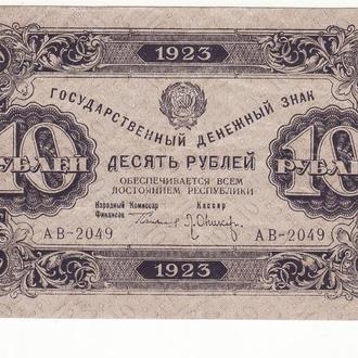 10 рублей 1923 2-й выпуск Оникер Сохран!