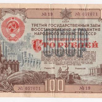 ТРЕТИЙ ГОСУДАРСТВЕННЫЙ ЗАЕМ ВОССТАНОВЛЕНИЯ и РАЗВИТИЯ Н/Х СССР = Облигация 100 руб. = 1948 г. =