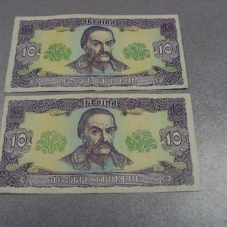 банкнота 10 гривен 1992 год люкс лот 2 шт №9