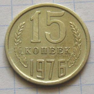 СССР_ 15 копеек 1976 года  оригинал с оборота