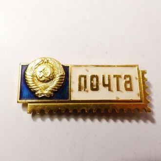 Значок Знак Почта СССР