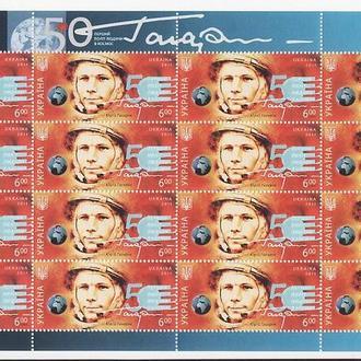 Почтовые марки Украины Перший політ людини в космос. Юрій Гагарін 2011 рік.