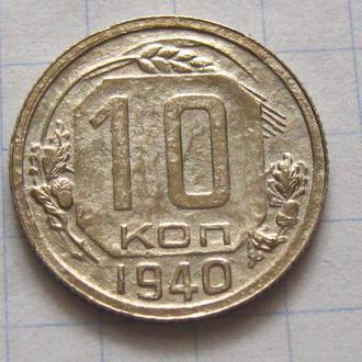 СССР_ 10 копеек 1940 года  оригинал с оборота