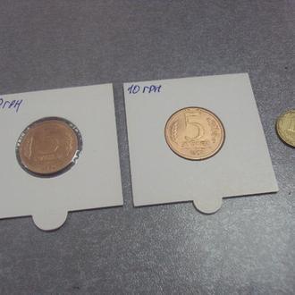 5 рублей 1992 разновидность федорин №2 лот 2 шт №647