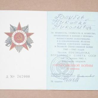 Орденская книжка к ордену ОВ 2 степени