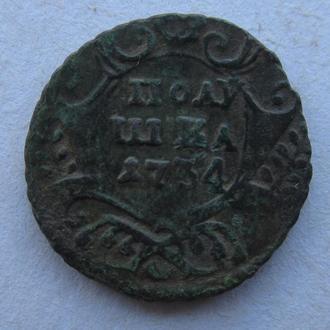 Полушка 1734г.