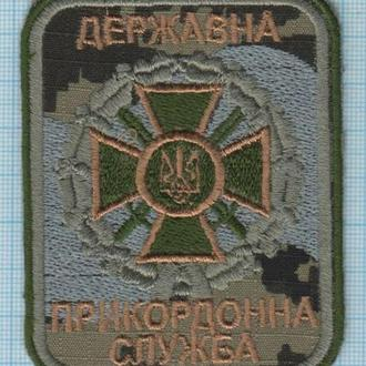Шеврон ПВ Украины Пограничник Пограничная служба ДПСУ