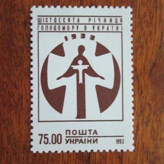 Украина 1993г. Голодомор. Полная серия. MNH