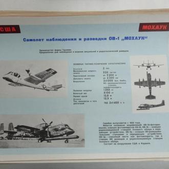 """Плакат самолет наблюдения и разведки ОВ-1 """"Мохаук"""" (Grumman OV-1 Mohawk). Минобороны СССР"""
