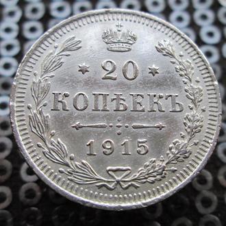 20 копеек 1915 г. Серебро.Оригинал.