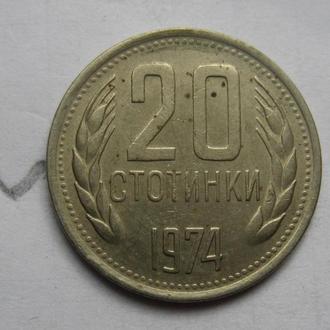 БОЛГАРИЯ, 20 стотинок 1974 г.