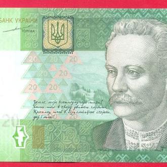 Боны Украина 20 грн  2003 Тигибко.
