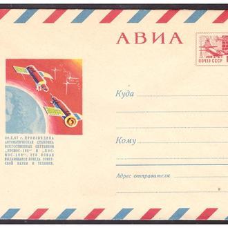 СССР СТАРЫЕ КОНВЕРТЫ КОСМОС-186 КОСМОС- 188 1968