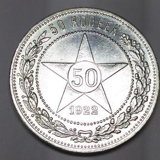 50 копеек 1922 года  ПЛ, РСФСР оригинал, unc, люкс, MS!