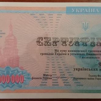 Сертификат 2000000 карбованцев Украина (3 штуки в лоте, номера подряд)