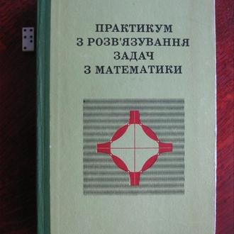 ПРАКТИКУМ З РОЗВ'ЯЗУВАННЯ ЗАДАЧ З МАТЕМАТИКИ 1975 рік Тираж 30 тисяч