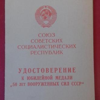 """Удостоверение """"50 лет ВС СССР"""".Подп.ген.-майор авиации"""