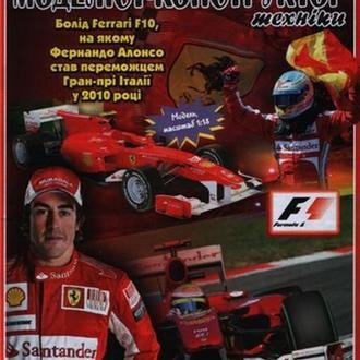 Бумажная модель Ferrari F10
