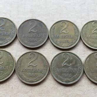 СССР 2 копейки 1983 1984 1985 1986 1987 1988 1989 1990 год 8шт. (х101)