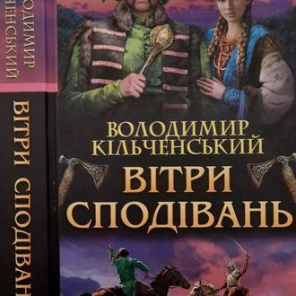 Володимир Кільченський - Вітри сподівань