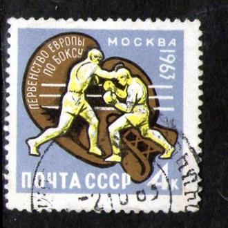 SS 1963 г. Первенство Европы по боксу. На ринге. (Гашеная)