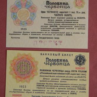 Качественная Бона КОПИЯ c В/З  2 X 1/2 червонцa 1923. супер скидки!!!