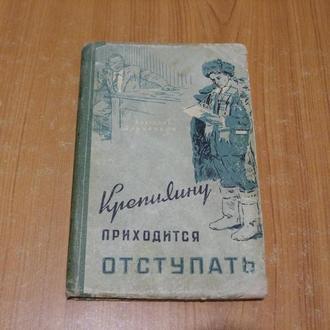Никульков А.Крапивину приходится отступать