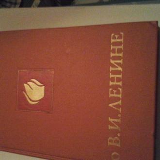 Книга 1969 год Воспоминания о Ленине , том 3 из 5 томов, 511 страниц