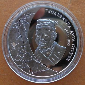Україна 5 грн 2016 рік. 200 років з початку створення  Геодизична дуга Струве.