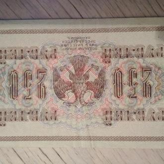 250 РУБЛЕЙ