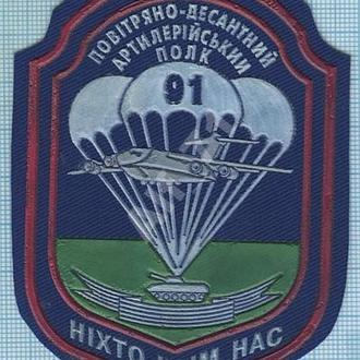 Шеврон Нашивка ВДВ Украины Аэромобильные войска Десант Спецназ Артиллерия 91 полк ЗСУ.