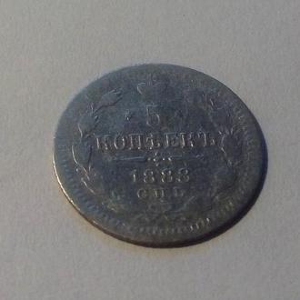 Россия 5 копеек 1888 год СПБ АГ. (с5-1). Еще 100 лотов!