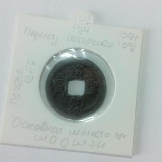 Монета Китая 1094-1098 год