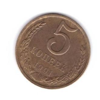 1991 CCCР 5 копеек М