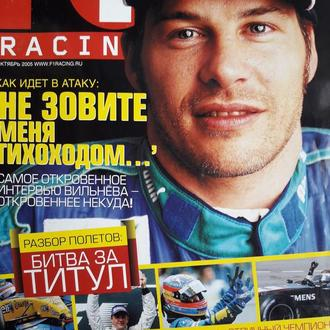 Журнал F1Racing.Октябрь 2005