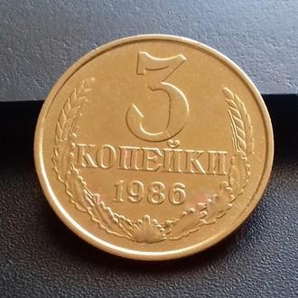 MN СССР 3 копейки 1986 г.