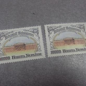 марки украина 1994 киевский университет шевченка лот 2 шт №61