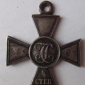 Георгиевский Крест 4 степ №455375