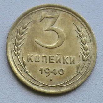 3 Копійки 1940 р СРСР 3 Копейки 1940 г СССР
