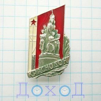 Значок Краснодон памятник Молодогвардейцам №1