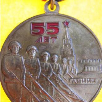 55 ЛЕТ ПОБЕДЫ СОВЕТСКОГО НАРОДА В ВЕЛИКОЙ ОТЕЧЕСТВЕННОЙ ВОЙНЕ